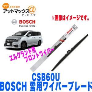 ボッシュ BoschCSB60U スノーワイパーブレード 雪用ワイパー エルグランド フィット10・30系プリウス SW60同等品 600mm {CSB60U[9110]}|a-max