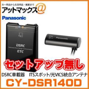 CY-DSR140D セットアップ無し DSRC車載器 アン...