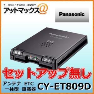 CY-ET809D 【セットアップ無し】 パナソニック ETC車載器 音声案内 アンテナ一体型 ブラック{CY-ET809D[500]}
