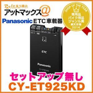 パナソニックETC車載器【セットアップ無し】 音...の商品画像