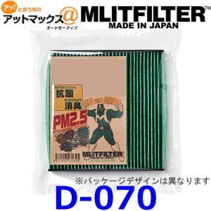【MLITFILTER エムリットフィルター】D-070車載用エアコンフィルター 車種専用トヨタ クラウン レクサス IS/GS/RCなど{D-070[9980]}|a-max