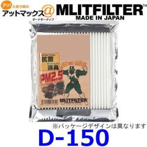 【MLITFILTER エムリットフィルター】D-150車載用エアコンフィルター 車種専用ミツビシ アウトランダー/デリカD:5 ニッサン セレナ/X-TRAILなど{D-150[9980]}|a-max