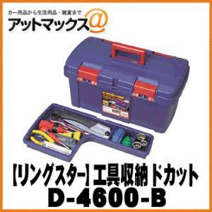 【リングスター】工具の収納 ドカット / ブルー【D-4600-B】 {D-4600-B[9980]} a-max