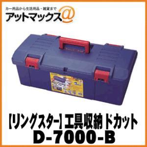 【リングスター】工具の収納 ドカット / ブルー【D-7000-B】 {D-7000-B[9980]} a-max