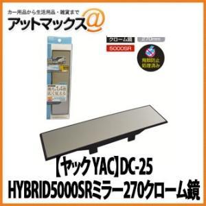 【ヤック YAC】【ルームミラー/ミニミラー】DC-25 HYBRID5000SRミラー270クローム鏡{DC-25[1305]}|a-max