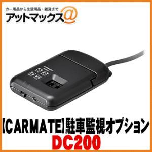 CARMATE カーメイト ドライブレコーダー 駐車監視オプション DC200 {DC200 1141 }の商品画像|ナビ