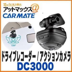 【カーメイト】【DC3000】【CARMATE】ドライブレコーダー/アクションカメラ 全天周360度...