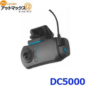 カーメイト DC5000 ドライブレコーダー ダクション360S 360度カメラ 駐車監視オプション...