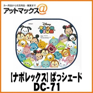 【NAPOLEX ナポレックス】ディズニーツムツム ぱっシェード 2枚セット【DC-71】 {DC71[9980]}|a-max