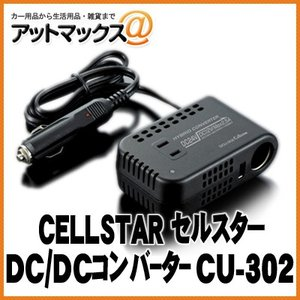 CELLSTAR セルスター Dvr-GALUDA DC/CDコンバーター DCU-302{DCU-302[1150]}|a-max