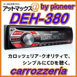 【DEH-380】【カロッツェリア パイオニア...の関連商品2