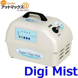 スーパー工業 DigiMist デジ・ミスト スーパーエコミスト 小型システムユニット型  {DIGI-MIST[9980]}|a-max