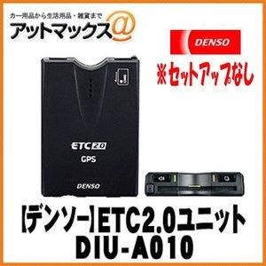 【DENSO デンソー】GPS付発話型 音声案内 ETC2.0対応車載器 【DIU-A010】【セットアップなし】 104126-489 {104126-4890[10]}|a-max