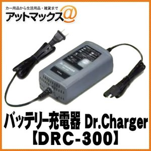 【DRC-300】【CELLSTAR セルスター】 バッテリー充電器 Dr.Charger DRC-300{DRC-300[1150]} a-max