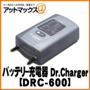 【CELLSTAR セルスター】【DRC-600】 バッテリー充電器 Dr.Charger ドライ/ディープサイクル バッテリー対応{DRC-600[1150]} a-max