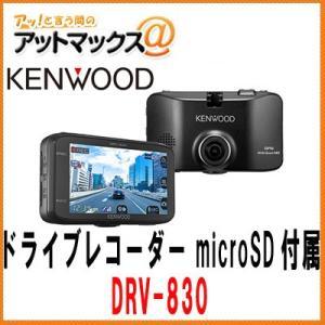 【KENWOOD ケンウッド】ドラレコドライブレコーダー 高...