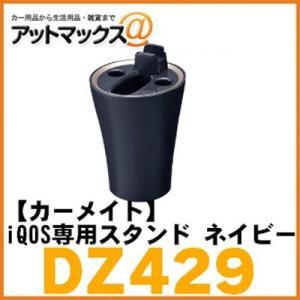 【CARMATE カーメイト】【DZ429】吸殻...の商品画像