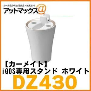 【CARMATE カーメイト】【DZ430】吸殻入れ充電が可能なアイコススタンドiQOS専用スタンド ホワイト(USB電源、microUSBケーブルは付属しません){DZ430[1141]}|a-max