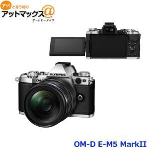 オリンパス ミラーレス一眼レフカメラ レンズキット シルバー OM-D E-M5 MarkII 12...