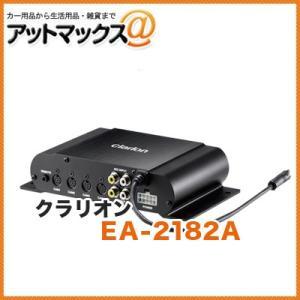 クラリオン clarion 4カメラボックス【EA-2182A】 (CJ-7600Aと接続で最大5カメラ、2AV入力が可能) (6500B 6600B 対応)(バス・トラック用) 液晶 {EA-2182A[950]} a-max