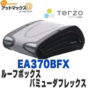 【Terzoテルッツォ】EA370BFX<br />ルーフバッグバミューダ・フレックス3700 370リットル{EA370BFX[9160]}|a-max