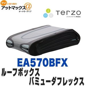 数量限定特別価格 Terzo テルッツォEA570BFX ルーフバッグ バミューダ・フレックス5700 570リットル メーカー直送{EA570BFX[9980]} a-max