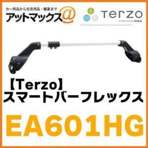 【Terzo】スマートバーフレックス【EA601HG】{EA601HG[9119]}|a-max