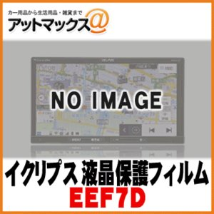 【ECLIPSE イクリプス】カーナビ液晶保護フィルム 液晶保護フィルム/7インチ用 【EEF7D】 {EEF7D[710]} a-max