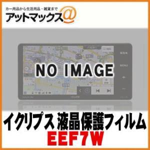 【ECLIPSE イクリプス】カーナビ用フィルム 液晶保護フィルム/7インチワイド用 【EEF7W】 {EEF7W[701]} a-max