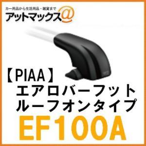 【PIAA】エアロバーフット ルーフオンタイプ【EF100A】{EF100A[9220]}|a-max
