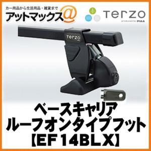 EF14BLX 【テルッツオ TERZO PIAA】 ベースキャリア ルーフオンタイプフット バー下寸90mm【ブラック】{EF14BLX[9119]}|a-max