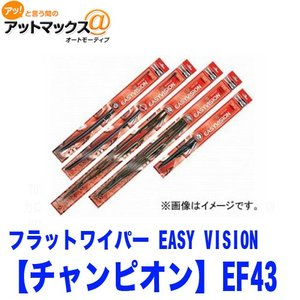CHAMPION チャンピオンフラットワイパーブレードEASYVISION MULTI CLIP 430mmEF43{EF43[9980]}|a-max