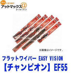 CHAMPION チャンピオン フラットワイパーブレード EASYVISION MULTI CLIP 550mm EF55 {EF55[9980]}|a-max