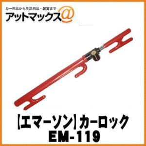 【EMERSON エマーソン】 特殊合金カーロック【EM-119】 {EM-119[9980]}|a-max