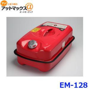【EMERSON エマーソン】ガソリン携行缶R 20L【EM-128】消防法適合品 KHK規格{EM-128[9980]}の画像