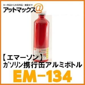 【EMERSON エマーソン】ニューレイトン ガソリン携行缶アルミボトル 1000cc 【EM-134】 {EM-134[9980]}の画像