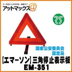 【EMERSON エマーソン】 三角停止表示板【EM-351】(ケース入り)  TS規格適合品 {EM-351[9980]}|a-max