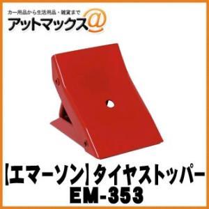 タイヤストッパー 1個入[EM-353]の商品画像|ナビ