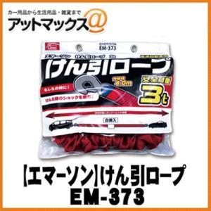 【EMERSON エマーソン】 けん引ロープ 3t【EM-373】 {EM-373[9980]}|a-max