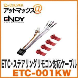【ENDY エンディ】【ETC-001KW】ETC・ステアリングリモコン対応ケーブル (ケンウッドナビ用/KNA-300EX互換製品) {ETC-001KW[1250]}|a-max