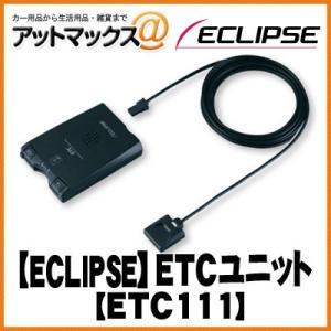 ECLIPSE イクリプス ETC111 ETC車載器 アンテナ分離型ETCユニット システムアップオプション セットアップ無し{ETC111[710]}の画像