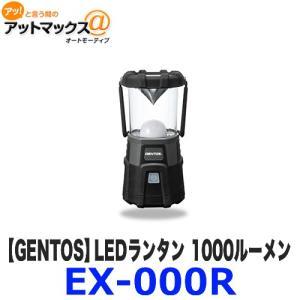 EX-000R GENTOS ジェントス LEDランタン 1000ルーメン USB充電式 ハンガーフ...