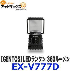 EX-V777D GENTOS ジェントス LEDランタン 360ルーメン ハンガーフック 高輝度チ...