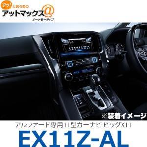アルパイン ALPINE EX11Z-AL アルファード専用11型カーナビ ビッグX11 {EX11Z-AL[960]}|a-max