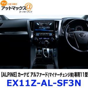 EX11Z-AL-SF3N ALPINE アルパイン カーナビ 11型大画面 3カメラ・セーフティーパッケージ バックカメラ色:ブラック {EX11Z-AL-SF3N[960]}|a-max