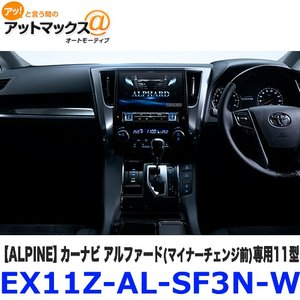 EX11Z-AL-SF3N-W ALPINE アルパイン カーナビ 11型大画面 3カメラ・セーフティーパッケージ バックカメラ色:ホワイト {EX11Z-AL-SF3N-W[960]}|a-max