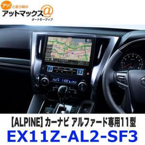 EX11Z-AL2-SF3 ALPINE アルパイン カーナビ アルファード専用11型大画面 3カメラ・セーフティーパッケージ バックカメラ色:ブラック {EX11Z-AL2-SF3[960]}|a-max