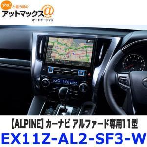 EX11Z-AL2-SF3-W ALPINE アルパイン カーナビ アルファード専用11型大画面 3カメラ・セーフティーパッケージ バックカメラ色:ホワイト {EX11Z-AL2-SF3-W[960]}|a-max