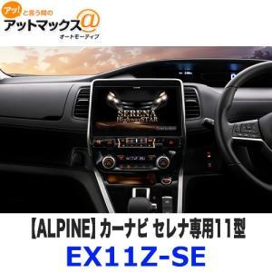 EX11Z-SE ALPINE アルパイン カーナビ セレナ専用11型大画面 高画質WXGA液晶 インテリジェントアラウンドビューモニター無車用  {EX11Z-SE[960]}|a-max