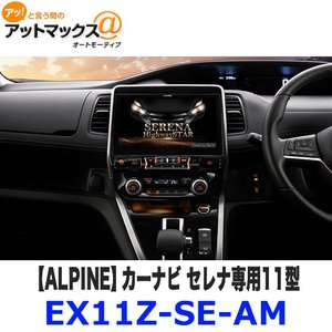 EX11Z-SE-AM ALPINE アルパイン カーナビ セレナ専用11型大画面 高画質WXGA液晶 インテリジェントアラウンドビューモニター付車用  {EX11Z-SE-AM[960]}|a-max